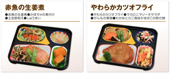 神戸市北区 配食
