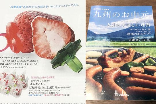 博多阪急 夏のカタログギフト