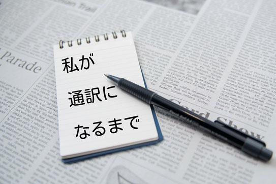 山下えりか 通訳になる ブログ 01