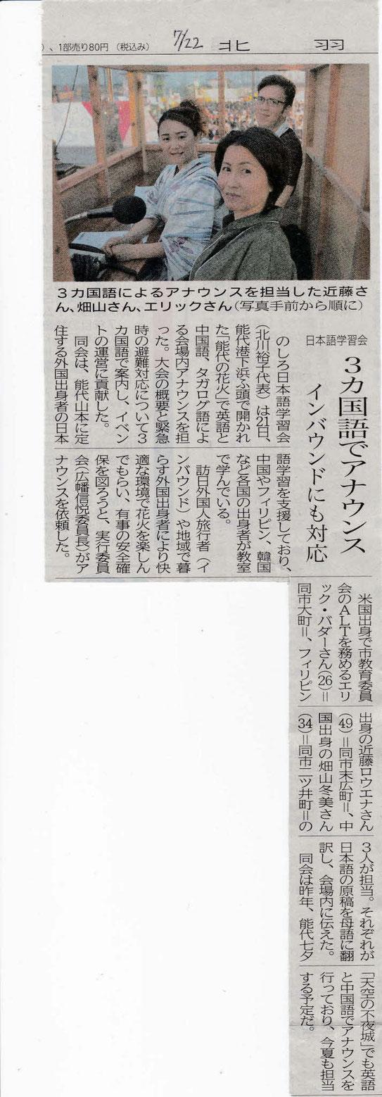 北羽新報2018年7月23日
