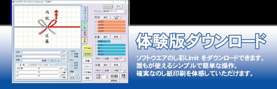 のし紙ソフト  のし彩V3 - 体験版ダウンロード