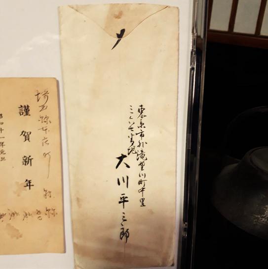 大川平三郎氏からいただいた手紙