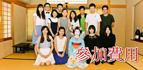 參加費用【花見舞妓】在京都與舞妓同樂之旅