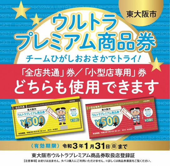東大阪,ウルトラプレミアム商品券