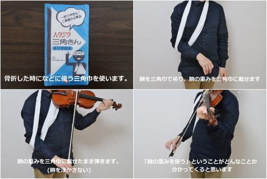 バイオリン 右腕 腕の重み 練習方法
