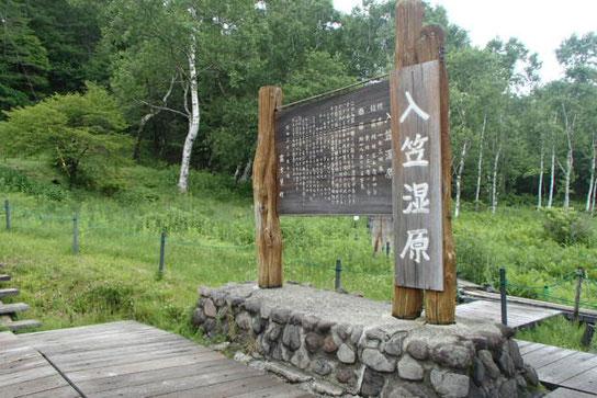 入笠山 トレッキング ガイド
