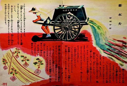 前島とも「散水車」コドモノクニ12-9(1933)