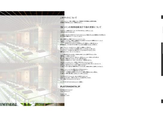 Platinadata.jp サイト