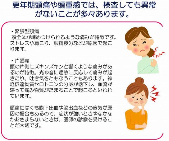 ・緊張型頭痛:頭全体が締めつけられるような痛みが特徴です。ストレスや肩こり、眼精疲労などが原因で起こります。・片頭痛:頭の片側にズキンズキンと響くような痛みがあるのが特徴。光や音に過敏に反応して痛みが起きたり、吐き気をともなうこともあります。神経伝達物質セロトニンの分泌が低下し、血流が滞って痛み物質がたまることで起こるといわれています。