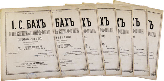 Инвенции, Бах, редакция Карл Лютш (профессор С.-Петербургской консерватории), ноты