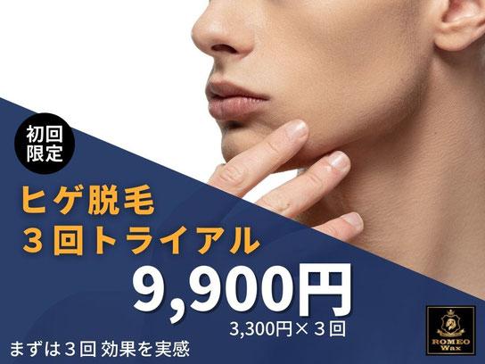 ヒゲ 3回体験トライアル 9900円