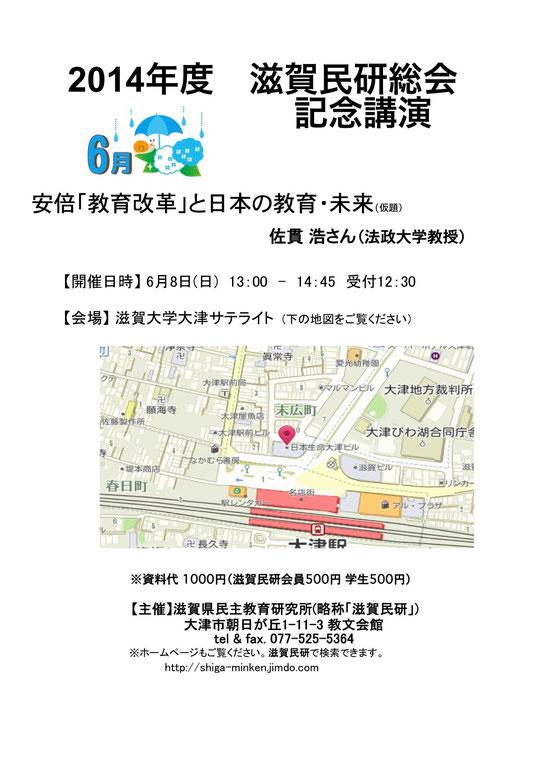 2014年度 滋賀民研総会・記念講演