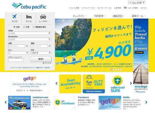 セブゴー航空はセブパシフィックのWEBサイトから予約できます。
