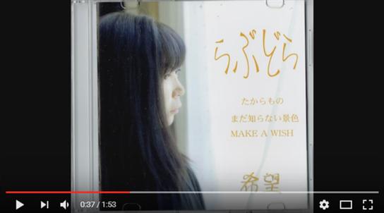 埼玉県で活動するシンガー「らぶどら」のファーストCDのジャケット写真