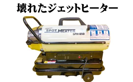 札幌壊れたジェットヒーター買取最強店です!