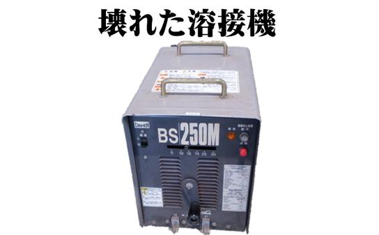 札幌壊れた溶接機買取はこちらから行えます!