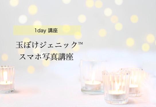 スマホ写真 玉ぼけ 撮り方 講座 東京 大阪