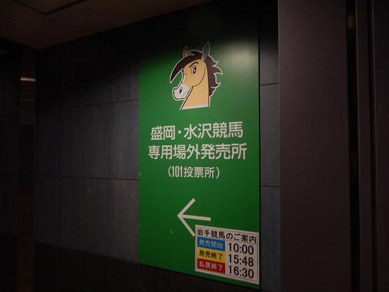 東京競馬場,盛岡・水沢競馬専用場外発売所