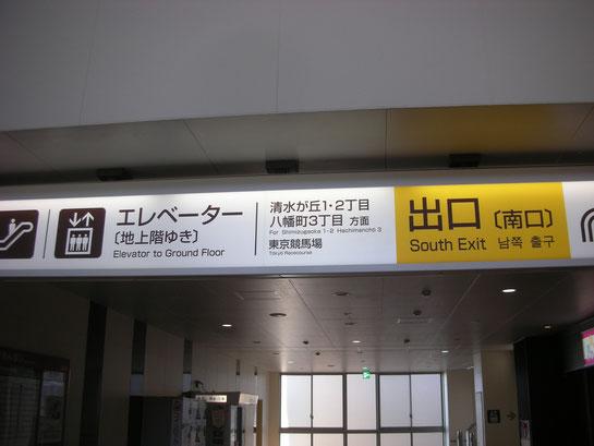 東府中駅南口