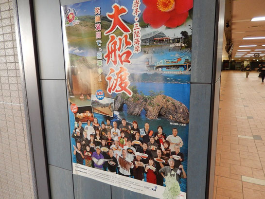 東京競馬場,大船渡
