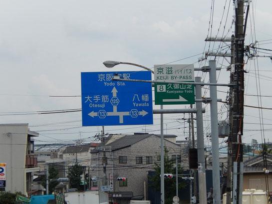 京都競馬場 車で行くには 納所交差点
