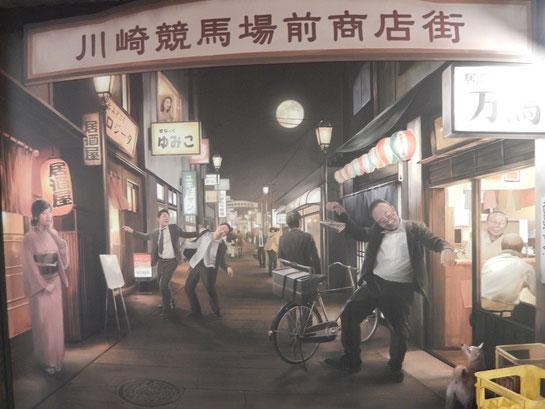 川崎競馬場前商店街