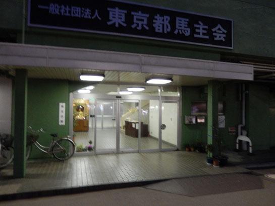 大井競馬場,東京都馬主会