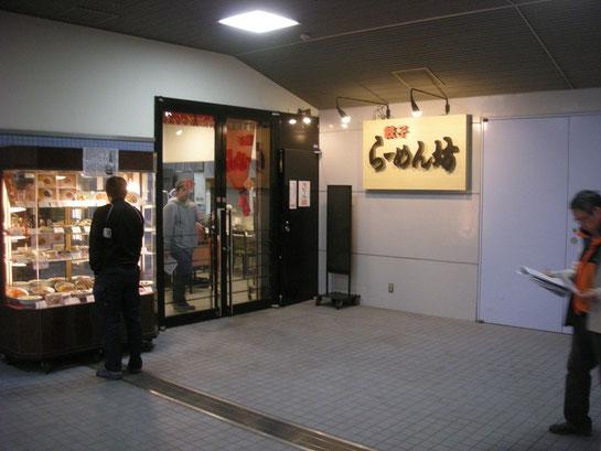川崎競馬場,グルメ,らーめん坊