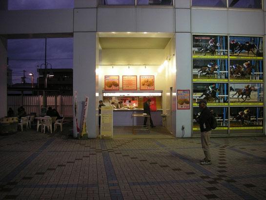 川崎競馬場,コロッケ屋