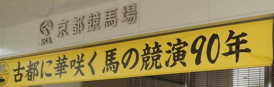 京都競馬場 古都に華咲く馬の競演90年