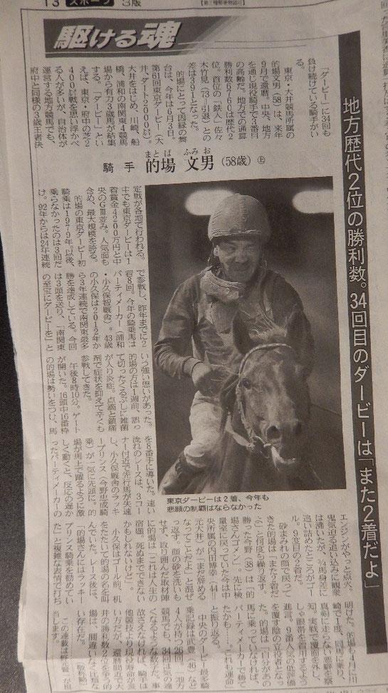 的場文男騎手 東京ダービー 日本経済新聞 記事