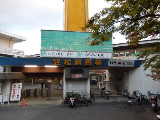 笠松競馬場 正門