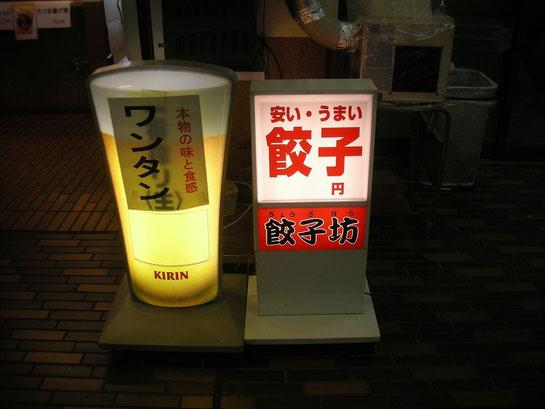 川崎競馬場,グルメ,餃子坊