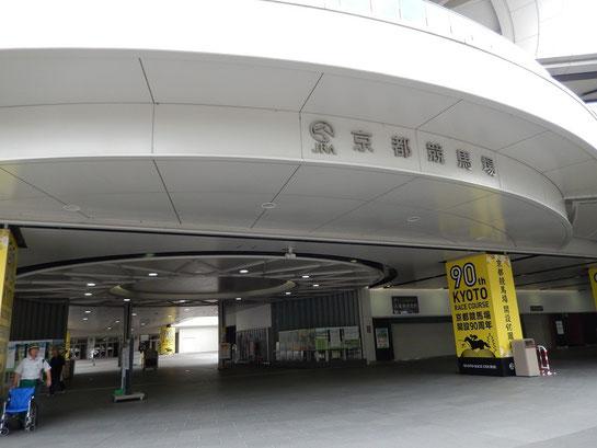 京都競馬場 正門