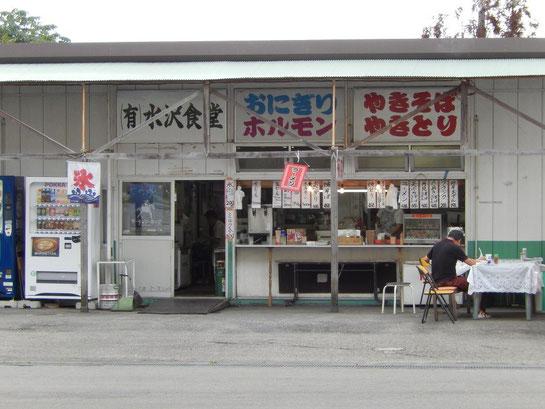 水沢競馬場,有限会社水沢食堂