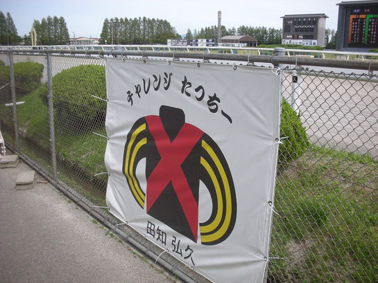 金沢競馬場 ジョッキー横断幕 チャレンジタッチー