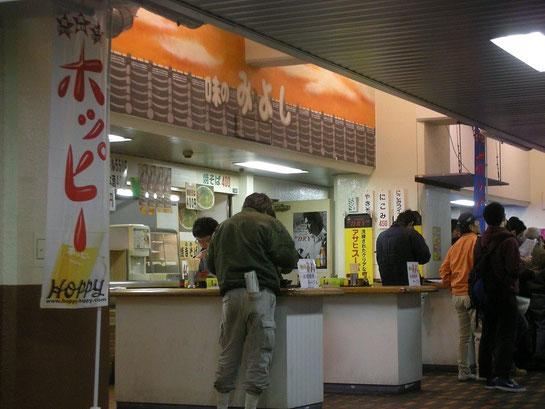川崎競馬場,グルメ,味のみよし