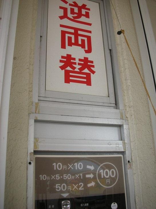 金沢競馬場 逆両替