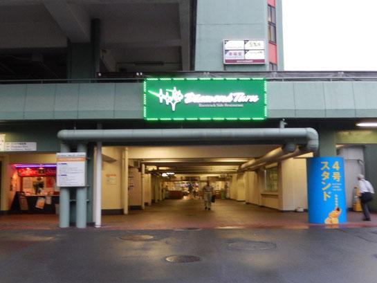 大井競馬場 グルメ 4号スタンド入口
