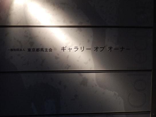 一般社団法人 東京都馬主会 ギャラリーオブオーナー