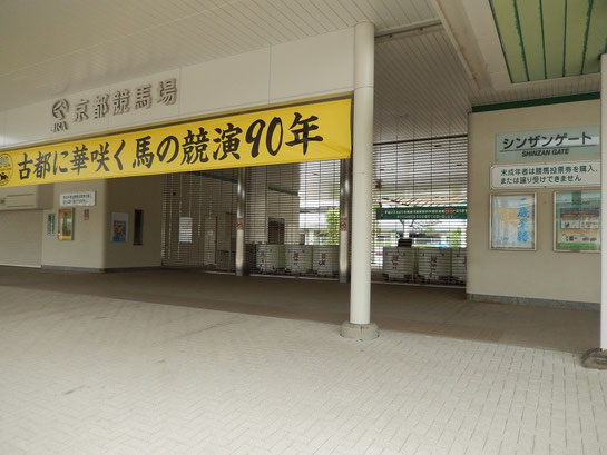 京都競馬場 シンザンゲート