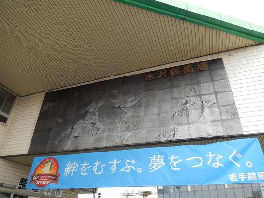 水沢競馬場,入場門その3