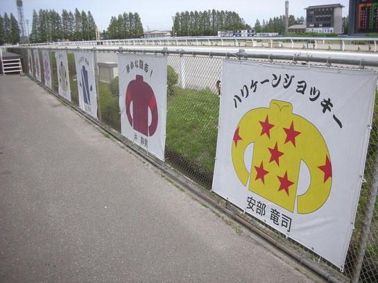 金沢競馬場 ジョッキー横断幕