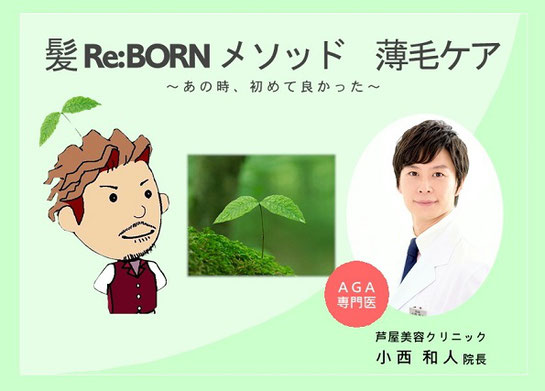 アクシスオリジナルメニュー「髪Re Born メソッド」メニューのイメージ画像