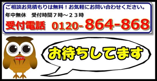 お見積・ご相談無料。総合受付(7時から23時):0120-864-868