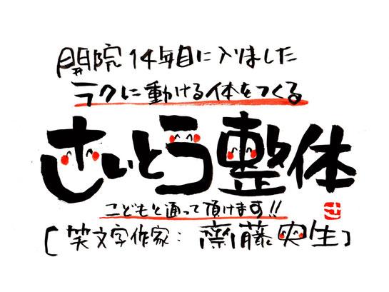東京都品川区旗の台3-6-25メゾンそら105・さいとう整体・子連れ・子守・託児・肩こり・腰痛・骨盤・O脚