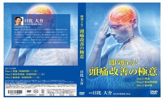 医療情報研究所より頭痛改善の極意「日だまりショット」のDVDを販売中。