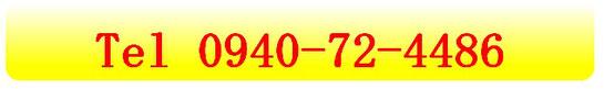 電話番号 0940-72-4486