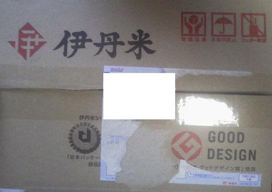 関西スーパー 株主優待 お米