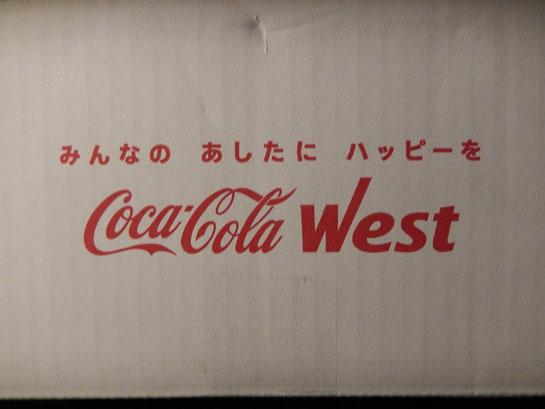 コカ・コーラウエスト 2579 株主優待 みんなのあしたにハッピーを